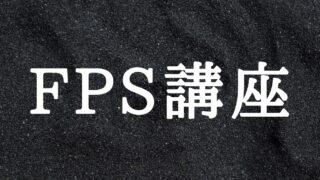 FPS講座